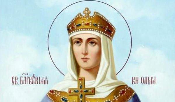 Свята княгиня Ольга