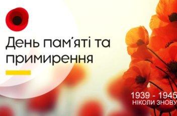 день-памяті-день-перемоги