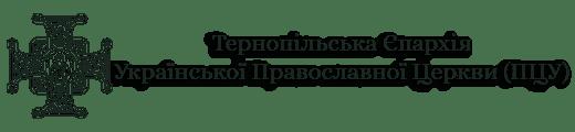 Тернопільська Єпархія ПЦУ